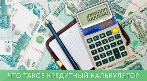 Кредитный калькулятор Сбербанка для расчёта всех видов кредитов