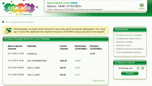 Баланс бонусов Сбербанка