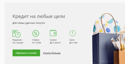 сбербанк официальный сайт москва кредиты физическим лицам калькулятор