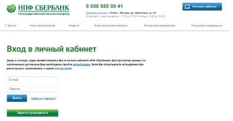 Изображение - Перевод пенсии в сбербанк 1-33