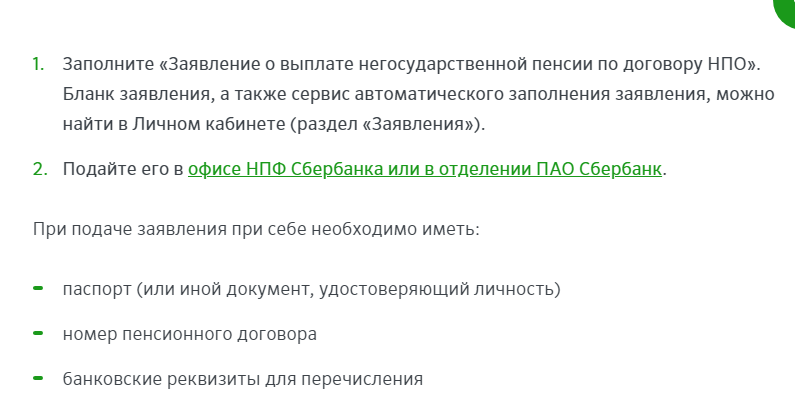 Изображение - Перевод пенсии в сбербанк 1-34