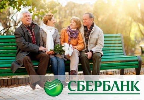 Изображение - Перевод пенсии в сбербанк 1-41