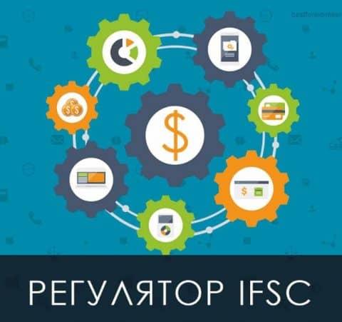 Регулятор IFSC и данные о работе!