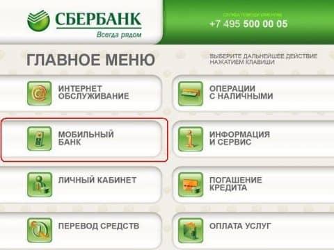 Отказ от мобильного сервиса в меню банкомата