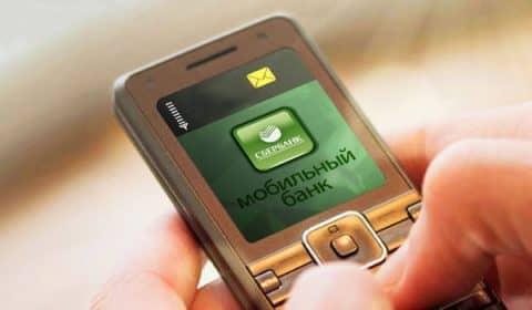 Методы отказа от мобильного банка