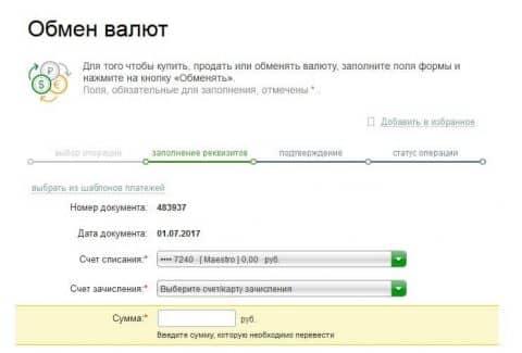 Обмен денег в Сбербанке Онлайн