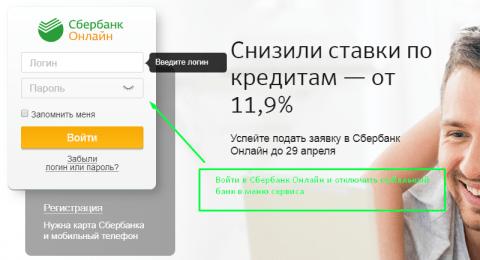 Как отключить мобильный банк через онлайн