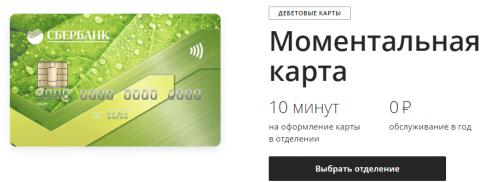 кредитная карта моментум сбербанк бизнес