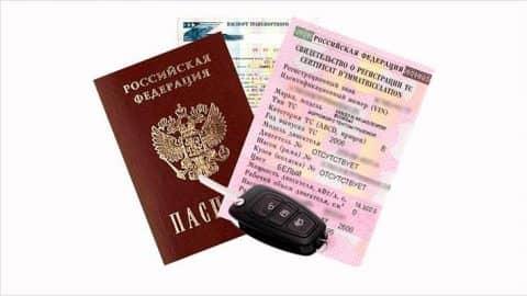 Список документов при автокредитовании