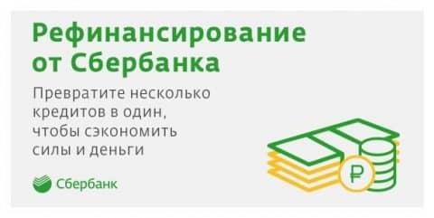 Рефинансирование мфо сбербанк
