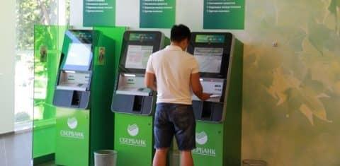 Какие суммы разрешено снимать в банкомате Сбербанка