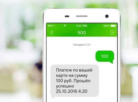 Блокировка платежей в Сбере по СМС и номеру 900