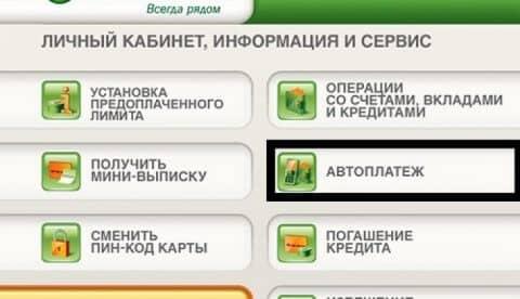 Как отключить платежи в банкомате Сберабанка