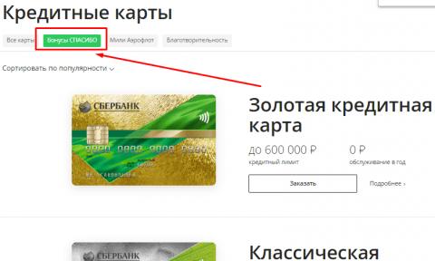 Кредитки Сбербанка с бонусами и кэшбэком