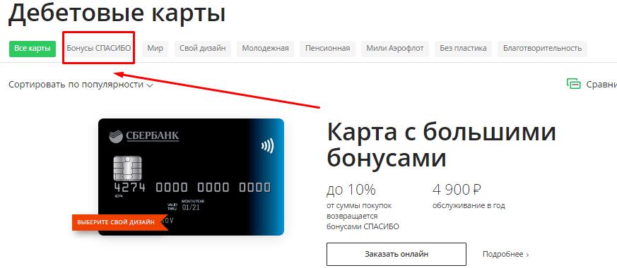 Дебетовые карты Сбербанка с бонусами и кэшбэком