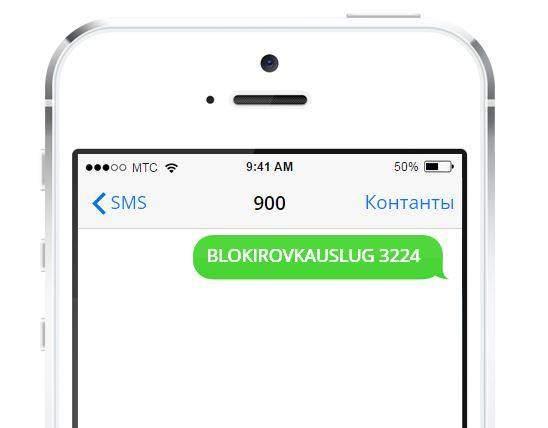 Отказ от мобильного банка Сбербанка по СМС