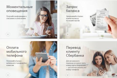 Экономный мобильный банкинг