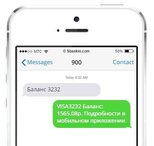 Узнать баланс карты по СМС