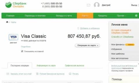 Как узнать баланс карты в Сбербанк Онлайн