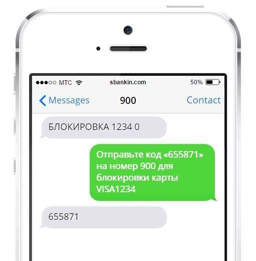 Как заблокировать карту Сбербанка по СМС