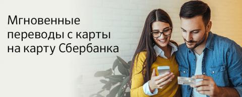 Перевод по номеру телефона на карту Сбербанка