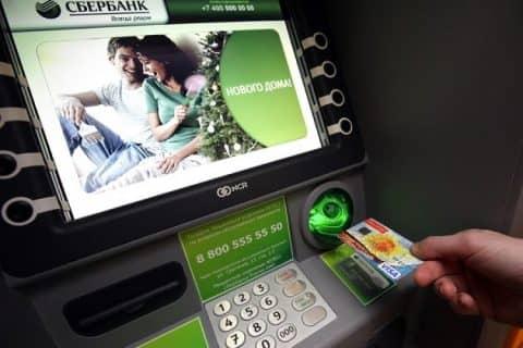 Проценты за снятие денег с карт Сбербанка