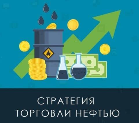 торговля нефтью brent