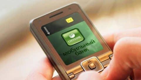 Мобильный банк для привязки