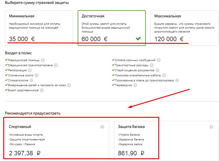 Стоимость страховки для путешествий