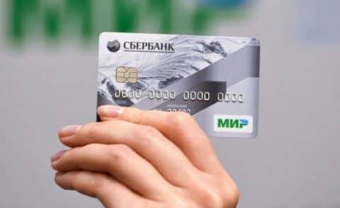 Сроки выпуска карты Сбербанка