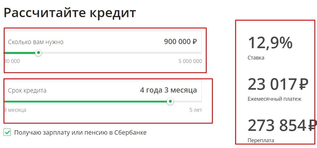 Пример расчёта на кредитном калькуляторе