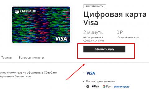 виртуальная кредитная карта сбербанка как открыть рассчитать кредит под 19 процентов годовых
