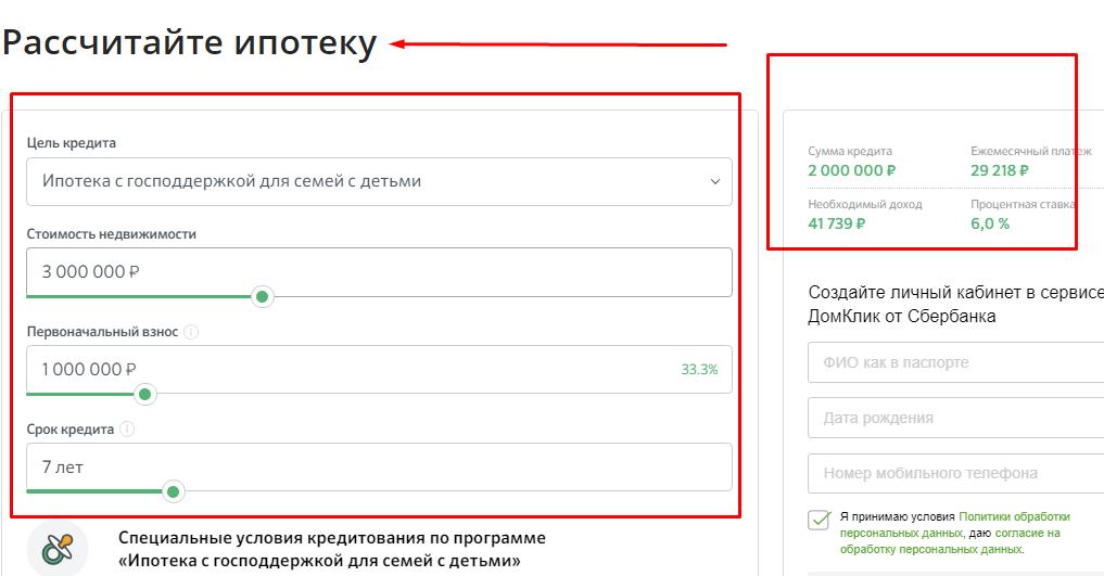 Калькулятор для ипотеки в Сбербанке