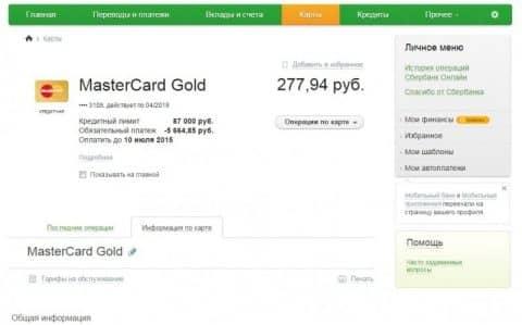 Калькулятор для кредитной карте в Сбербанк Онлайн