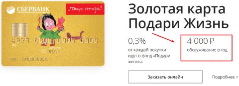 Тариф на обслуживание для дебетовых карт - пример