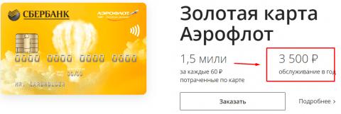 Годовое обслуживание кредиток Сбербанка