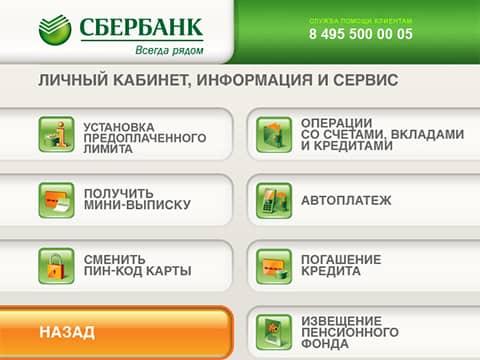Подключить автоплатеж в банкомате