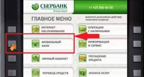 СМС от сбербанка не приходят из-за Мобильного банк