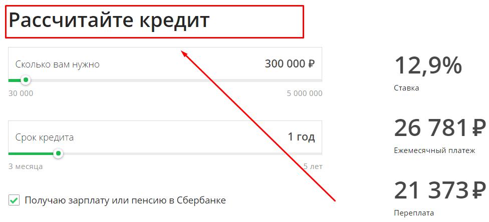 Калькулятор для кредитов в Сбербанке