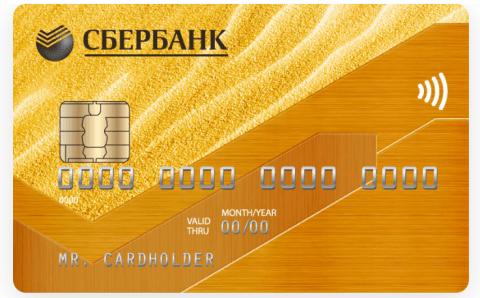 Как выглядит Золотая карта для зарплатников