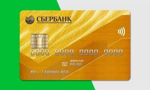 Золотая зарплатная карта