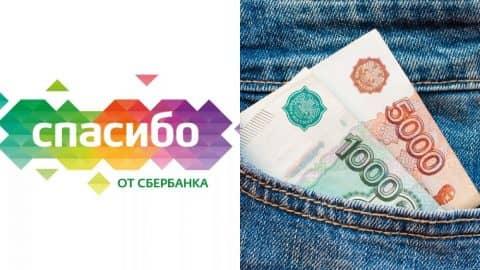 Поменять бонусы на рубли