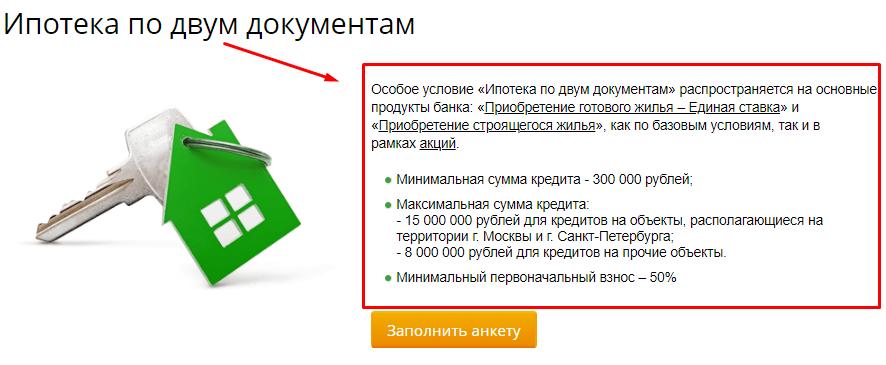 Справки для программы Сбербанка По двум документам