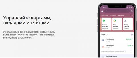 Сбербанк Онлайн в телефоне для переводов на карты