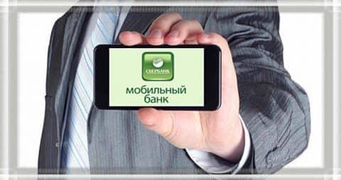 Активация Мобильного банка Сбербанка