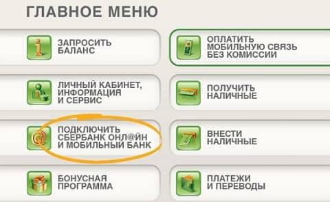 Инструкция, как подключить Мобильный банк в банкомате Сбербанка