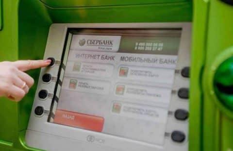 Что будет после активации сервиса в банкомате Сбербанка
