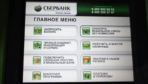 Разблокировать Мобильный банк в банкомате