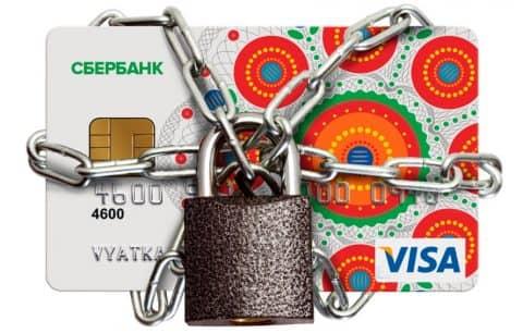 Сбербанк заблокировал карту за сомнительные операции