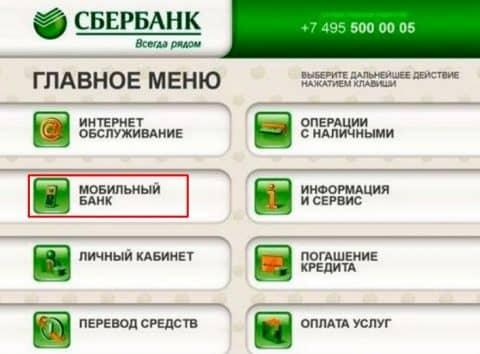 Мобильный банк для платежей в Сбербанке